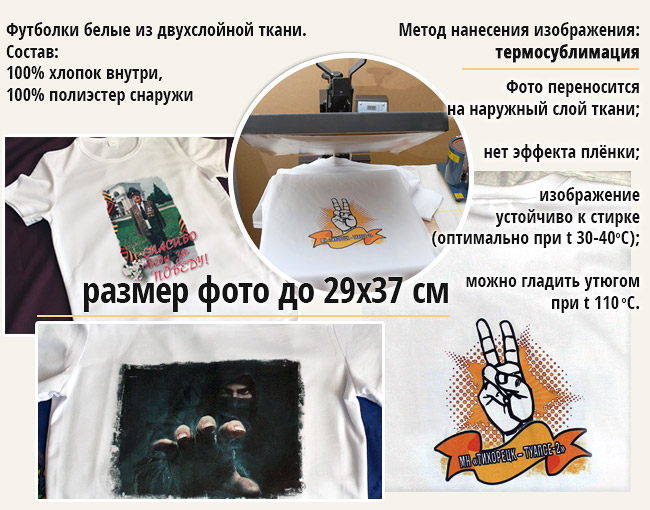 Фотофутболки Краснодар. Фото на футболке в Краснодаре