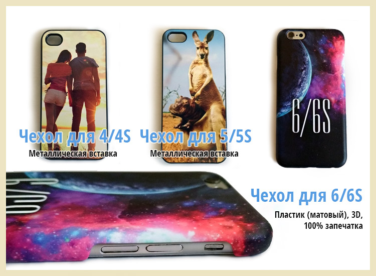 Чехол с фото для смартфона iphone. Заказ в Краснодаре