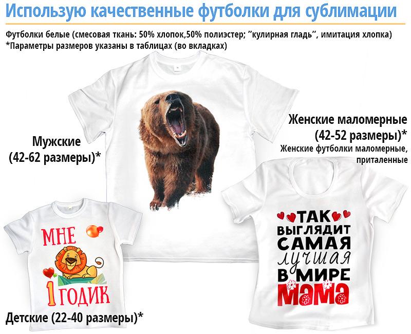 Фото на футболках в Краснодаре