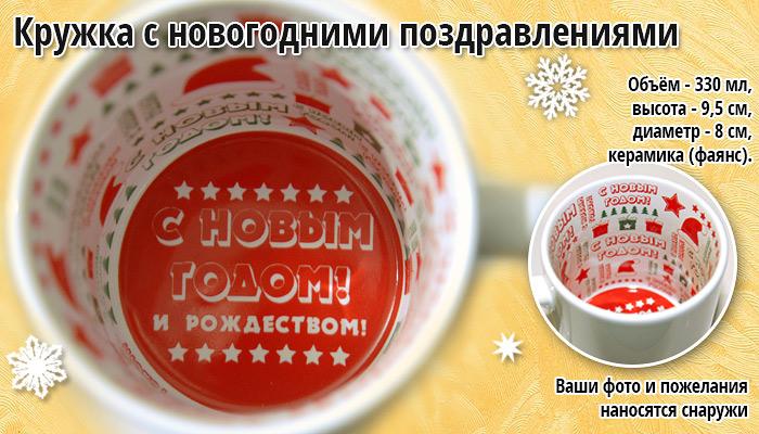 Фотокружка с надписью внутри. Заказ-Краснодар