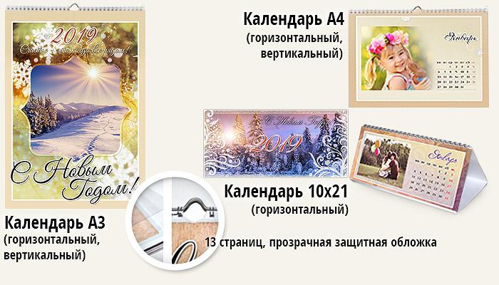 Фотокалендари на 2019 год. Заказать в Краснодаре фотокалендарь