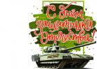 Кружка к Дню защитника Отечества 23 февраля (23ф02)