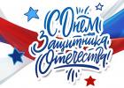 Кружка к Дню защитника Отечества 23 февраля (23ф27)