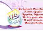 Фотокружка на День Рождения с поздравительным текстом (Шаблон ДР01)
