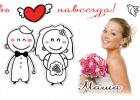 Шаблон №С02. Свадебная тема