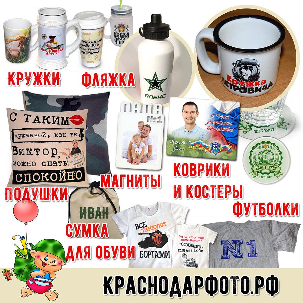 Подарки на 23 февраля в Краснодаре. Онлайн заказ