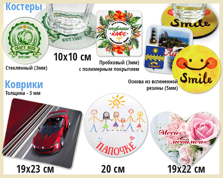 Фото на коврике для мышки. Костеры с логотипами и надписями в Краснодаре