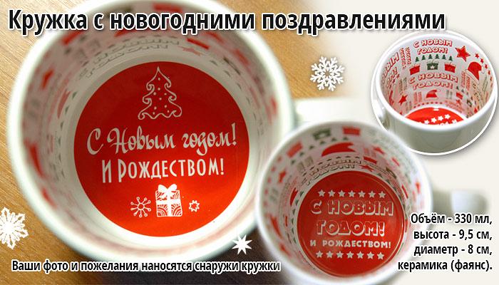 Фотокружка с надписью внутри на Новый год-2020. Заказ-Краснодар