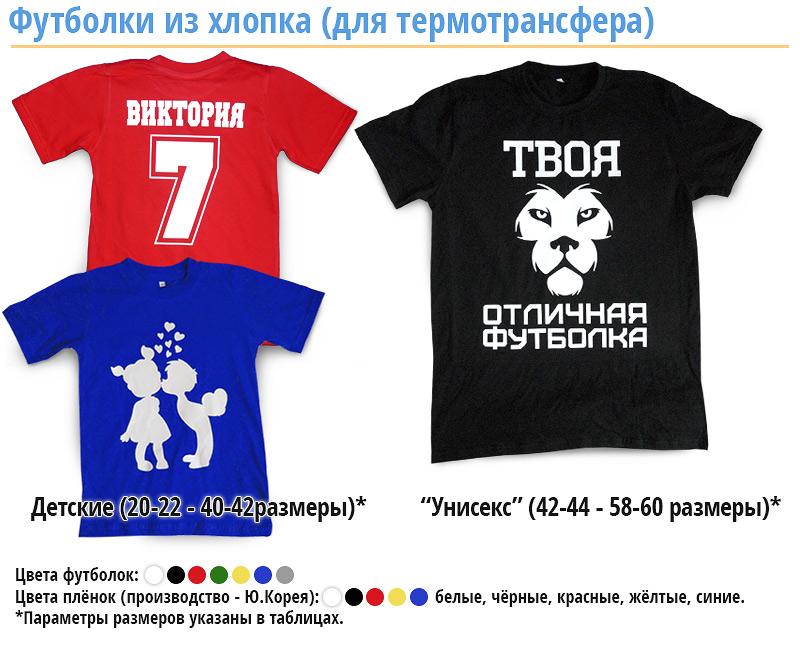 Надписи на хб футболках в Краснодаре