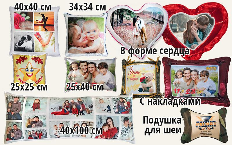 Фото на подушке. Сделать онлайн заказ - Краснодар