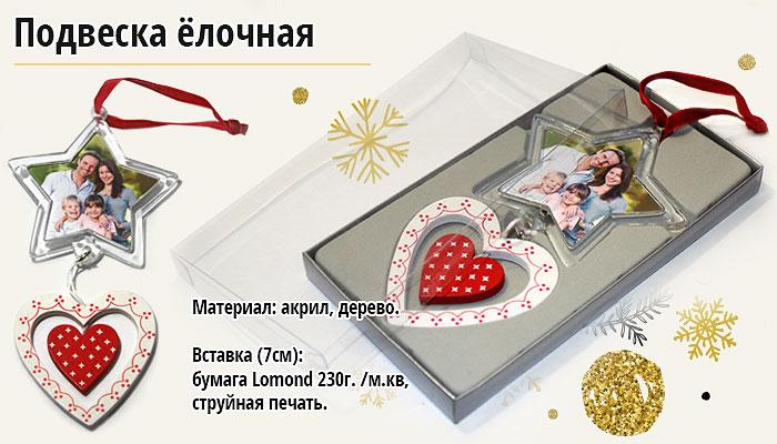 Ёлочное украшение с фото. Краснодар заказ