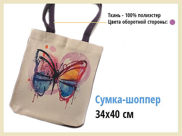 Сумка-шоппер (фото) в Краснодаре