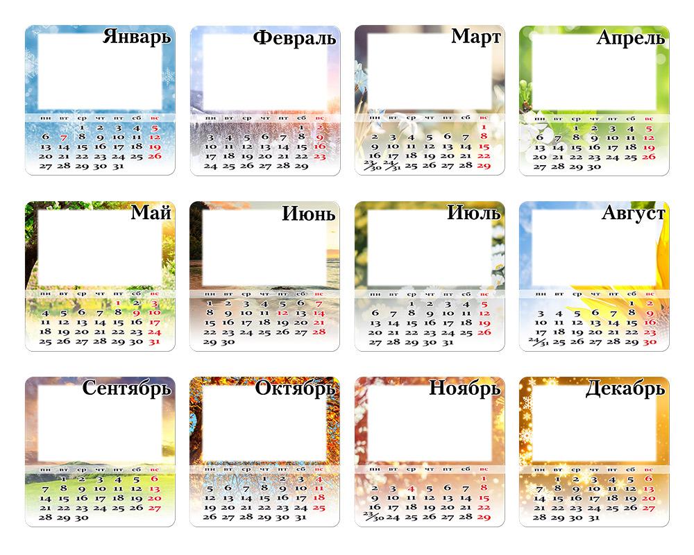 Модульный календарь (12листов-10х10см)