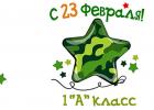 Кружка к Дню защитника Отечества 23 февраля (23ф01)