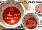 """Надпись """"С Новым Годом и Рождеством!"""""""