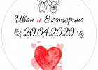 Шаблон Любовь-3