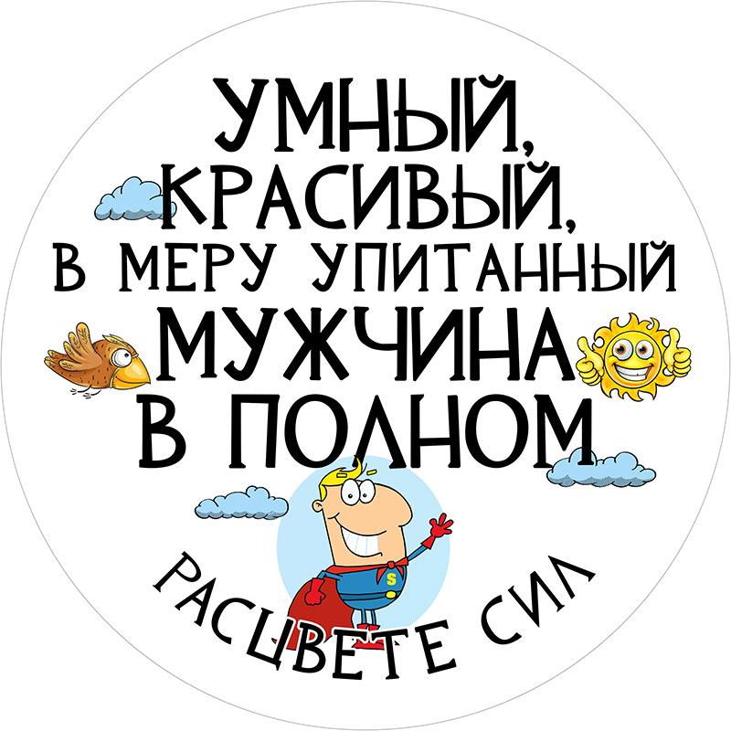 Шаблон Мужская-1