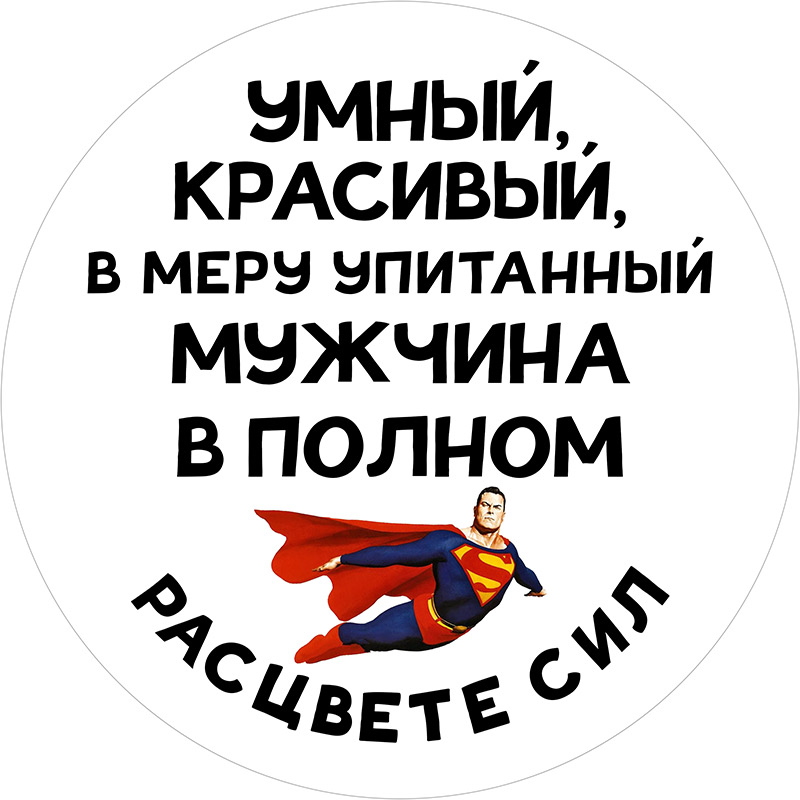 Шаблон Мужская-2